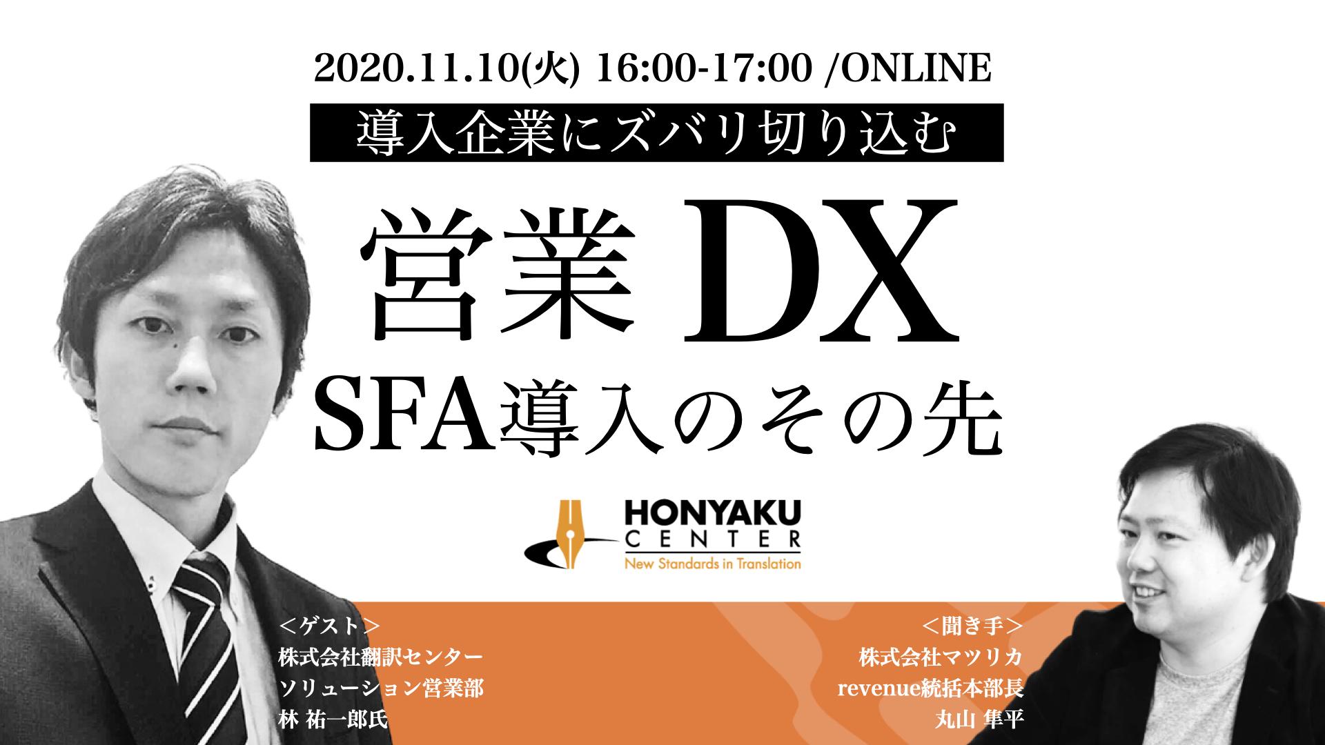 導入企業にズバリ切り込む!営業DX〜SFA導入のその先〜
