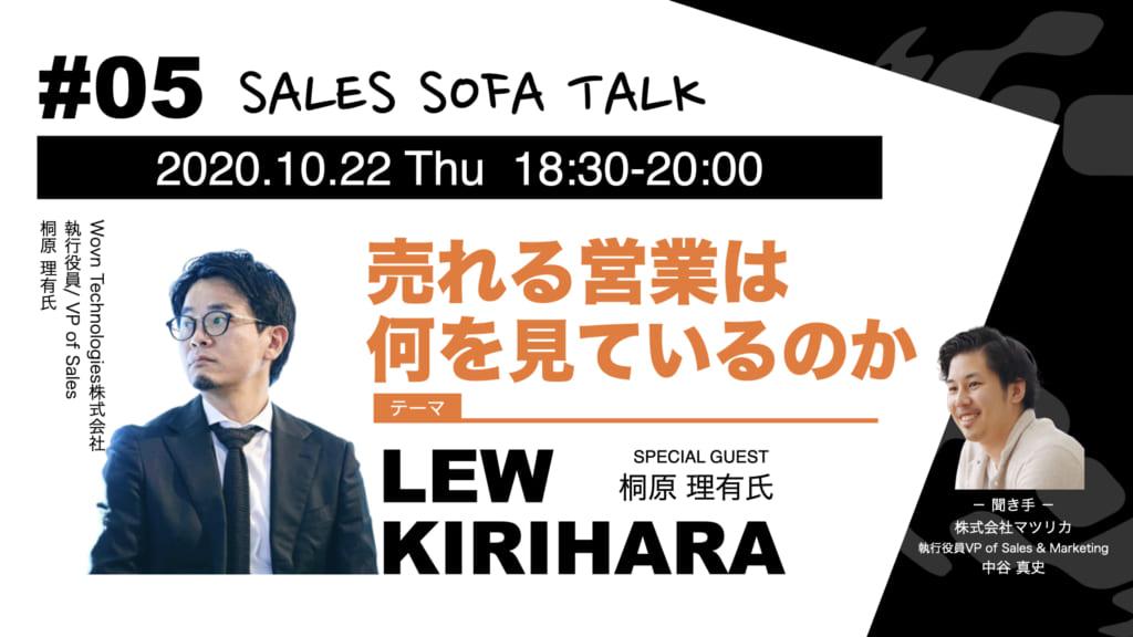 SALES SOFA TALK #05 桐原 理有氏 「売れる営業は何を見ているのか」|イベントレポート