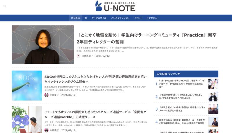 営業パーソン必見!おすすめ営業支援・管理アプリ10選|Senses Lab.|U-NOTE
