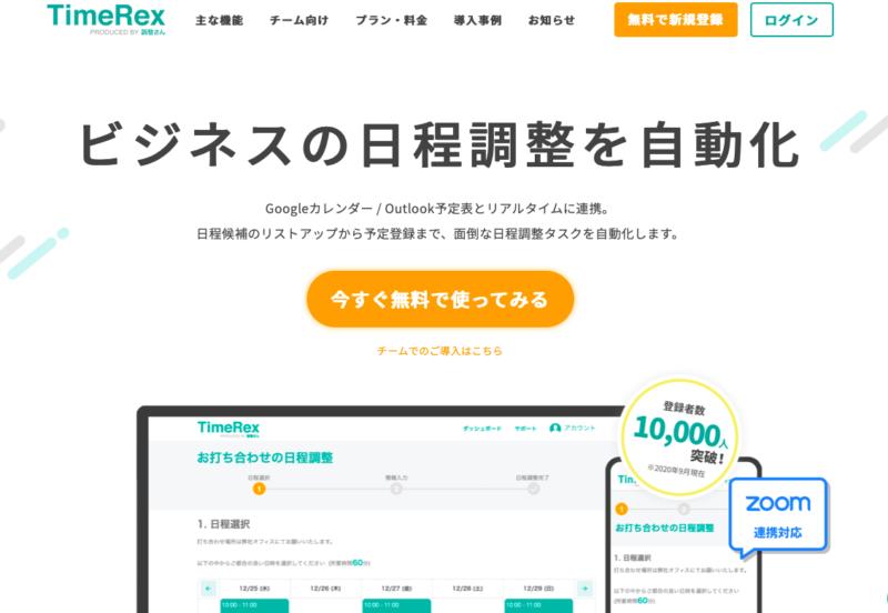 営業パーソン必見!おすすめ営業支援・管理アプリ10選|Senses Lab.|TimeRex