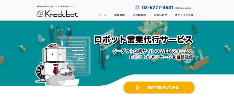 フォームマーケティングおすすめツール・サービス8選|メールマーケティングとの違いとは? | Senses Lab. | Knockbot