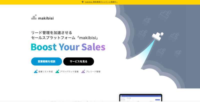 フォームマーケティングおすすめツール・サービス8選|メールマーケティングとの違いとは? | Senses Lab. | Makibishi