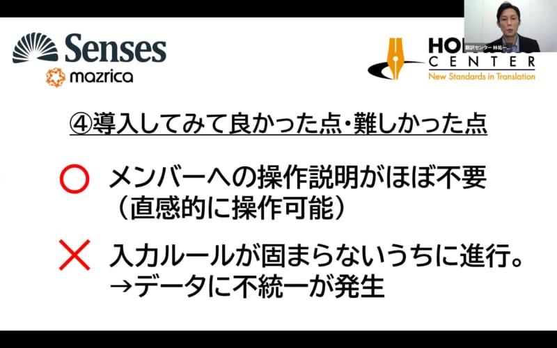 【レポート】導入企業にズバリ切り込む!営業DX〜SFA導入のその先〜|Senses Lab.|3