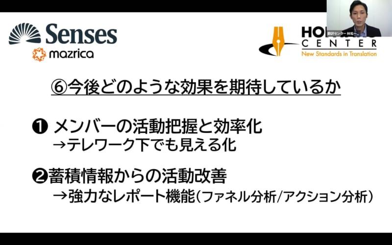 【レポート】導入企業にズバリ切り込む!営業DX〜SFA導入のその先〜|Senses Lab.|5
