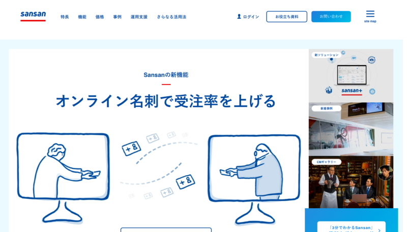 Sensesと連携できる外部サービス一覧|ツール連携で営業効率アップ!| Senses Lab. | Sansan