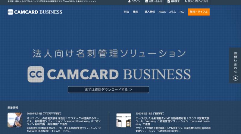 Sensesと連携できる外部サービス一覧|ツール連携で営業効率アップ!| Senses Lab. | Camcard Business