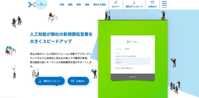 フォームマーケティングおすすめツール・サービス8選|メールマーケティングとの違いとは?| Senses Lab.| geAIne