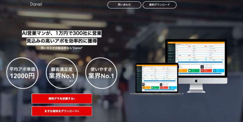 フォームマーケティングおすすめツール・サービス8選|メールマーケティングとの違いとは? | Daniel