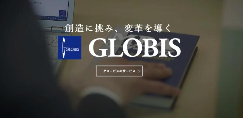 オンライン研修のメリットとは?必要なツールとおすすめサービス9選 | Senses Lab. | Globis