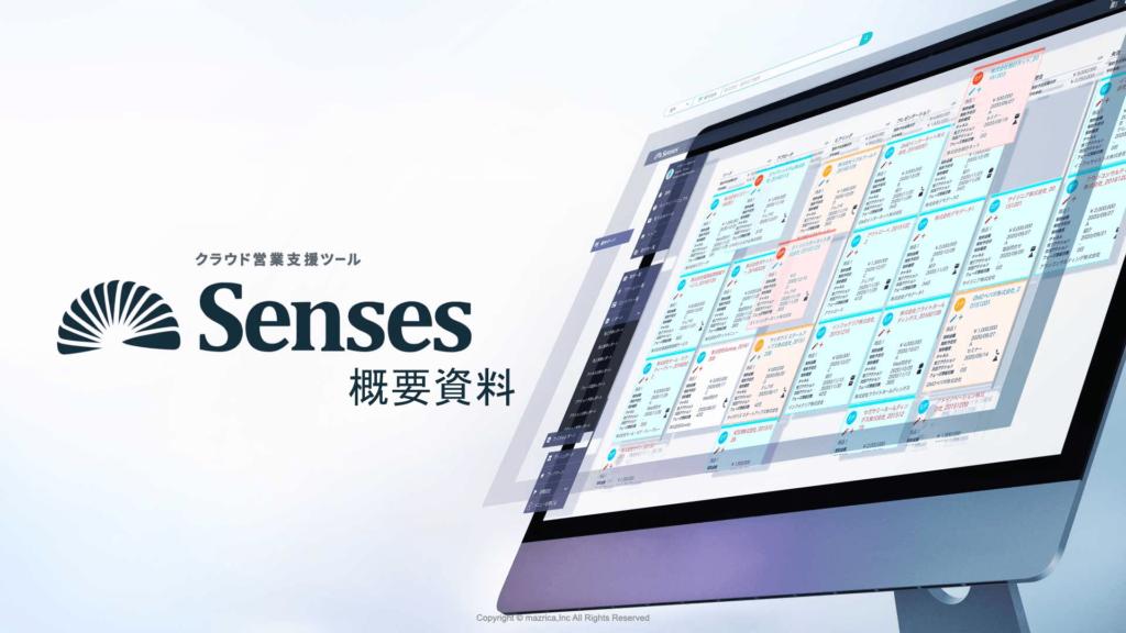 Senses_product_01