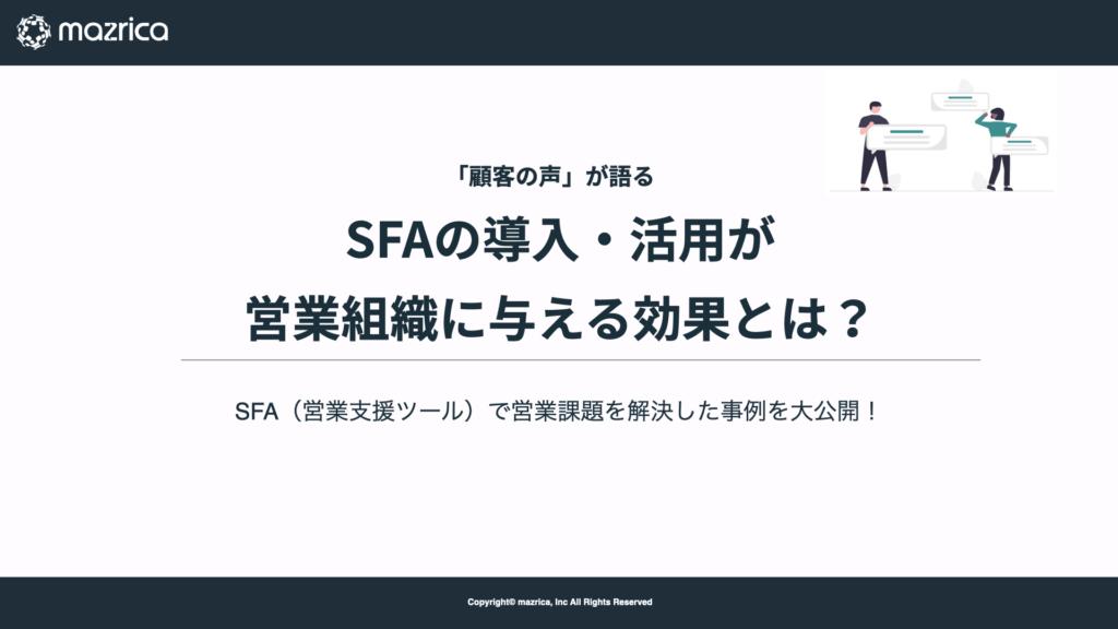 「顧客の声」が語る SFAの導入・活用が 営業組織に与える効果とは?